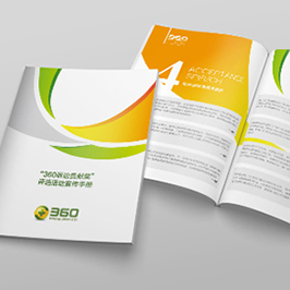 奇虎360画册设计