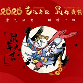小熊星年會海報設計