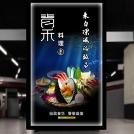 青禾料理餐飲kv設計VI設計