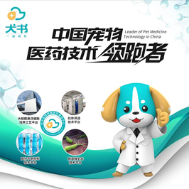 犬書醫療KV設計