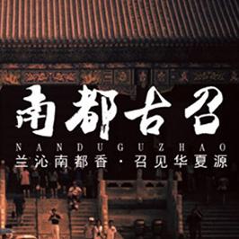 南召县区域公用品牌建设