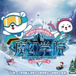 重庆南天湖滑雪场品牌策划