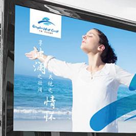 青岛西海岸文旅品牌策划