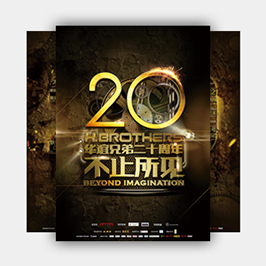 华谊兄弟影业海报设计