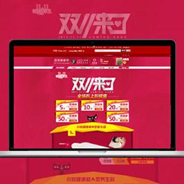 百荣康家纺详情页设计