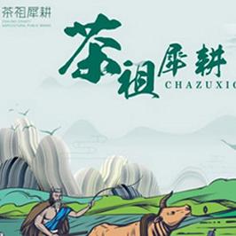 茶陵农业区域品牌