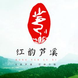 芦溪县区域公用品牌