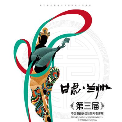 甘肃第三届电影节海报设计