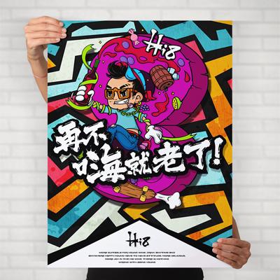 HI8葡萄酒主题海报