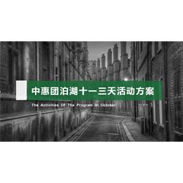中惠團泊湖十一三天活動