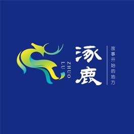 涿鹿文創旅游品牌策劃