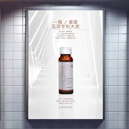 倾后美容饮品海报设计