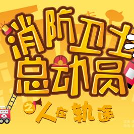 重庆地铁消防联合活动策划
