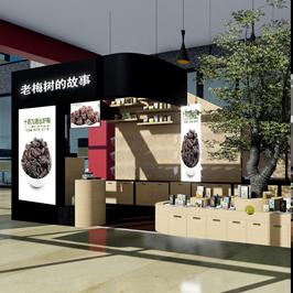 老梅树的故事餐饮空间设计