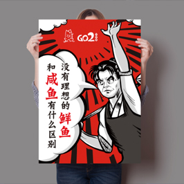 go2三合魚主餐飲kv設計