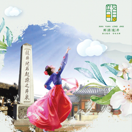 龍井市農業公共品牌
