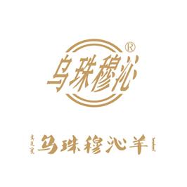 烏珠穆沁食品包裝設計