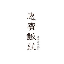 天津惠斌飯莊空間外延設計