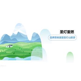 重塑圣燈山旅游品牌策劃