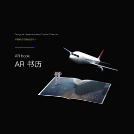 華夏航空創意臺歷設計