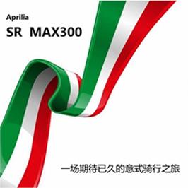 SR MAX300上市溝通策略