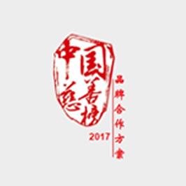 中國慈善榜品牌合作方案