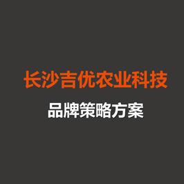 長沙吉優農業品牌策略