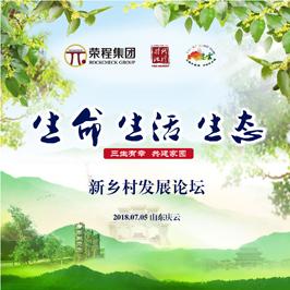庆云新乡村区宣传品设计