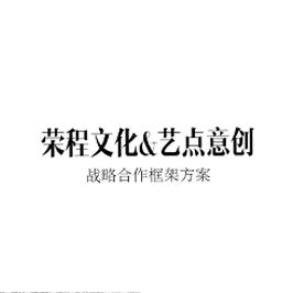 荣程文化战略规划