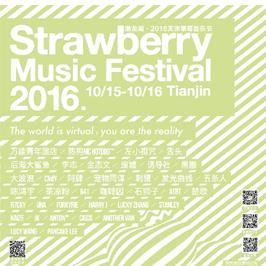 2016天津草莓音樂節活動營銷