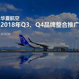 華夏航空Q3Q4品牌整推廣