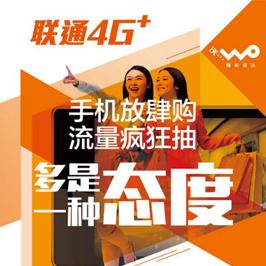重慶聯通2016年品牌推廣