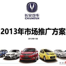 長安轎車全國銷售市場戰略