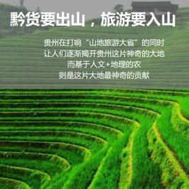黔南州农业区域公共品牌