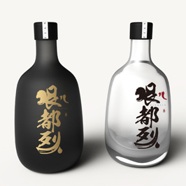 哏都烈瓶型设计