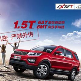 長安CX70 T上市品牌推廣