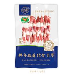乌珠穆沁羊肉食品包装设计