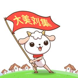 劉集村表情包設計