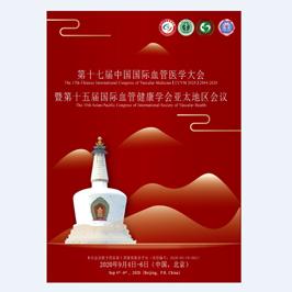 国际血管医学大会海报设计