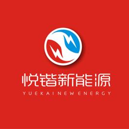 悅鍇新能源LOGO設計