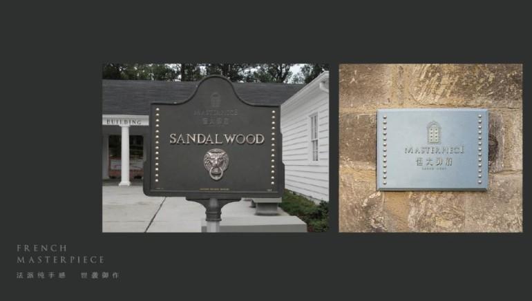 房地產VI設計中那些新奇的項目