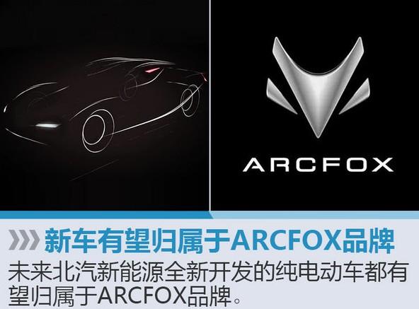 """北汽高端纯电动轿车应用全新""""LOGO"""""""