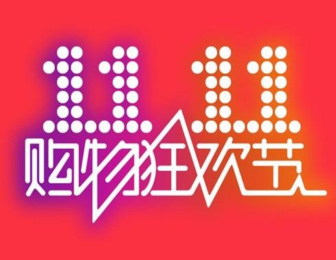 2020天貓雙十一品牌設計思路分享