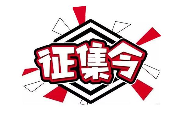 青巖鎮旅游文創LOGO設計征集大賽