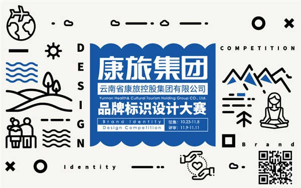 云南康旅集团品牌LOGO征集大赛倒计时