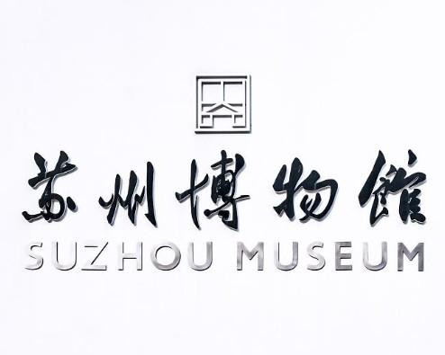 苏州博物馆LOGO设计理念