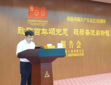 藝點意創集團董事長鞏書凱作為青年企業家代表向黨述說心里話