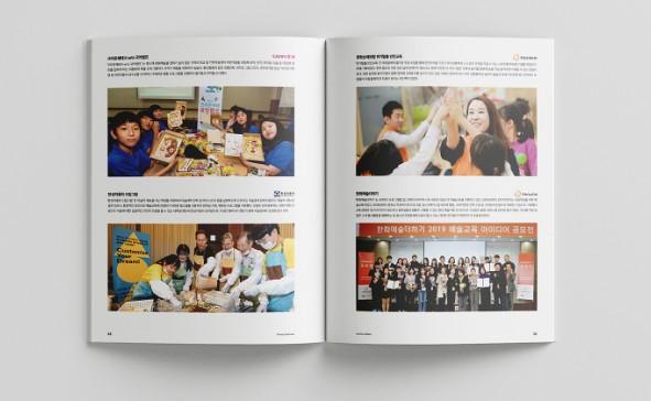 企業畫冊設計的藝術特征