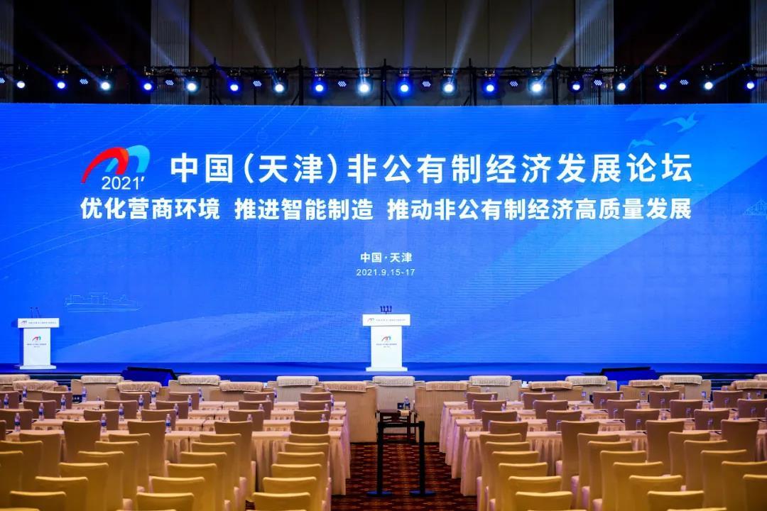 藝點意創董事長鞏書凱出席2021年中國(天津)非公有制經濟發展論壇并發表主題演講