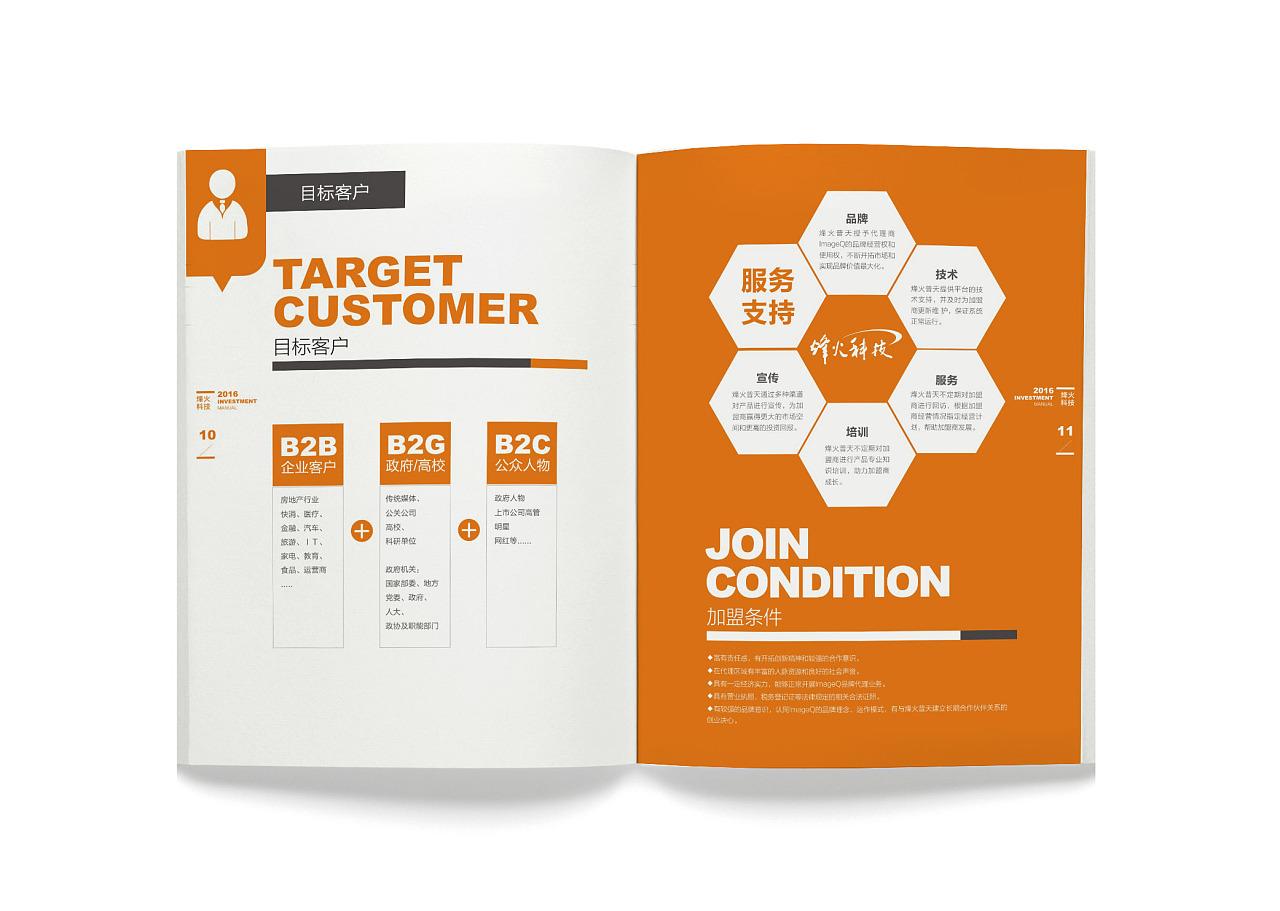 2020大數據科技行業畫冊設計案例欣賞